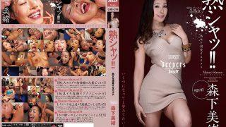 DJE-074 Morishita Mio, Jav Censored