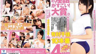 BDSR-303 Arimura Chika, Jav Censored