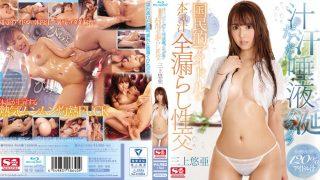 SNIS-964 Mikami Yua, Jav Censored