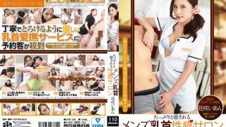 ATFB-384 Hanasaki Ian, Jav Censored