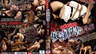 CMC-182 Tokunaga Rei, Jav Censored
