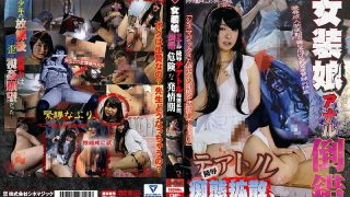 CMF-043 Yuki, Jav Censored