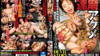 DDAS-001 Kanade Jiyuu, Jav Censored