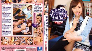 DVAJ-251 Akane Aoi, Jav Censored