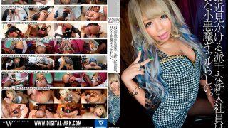 FCDC-087 Maruyama Reona, Jav Censored