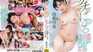 MXGS-972 Yume Kana, Jav Censored