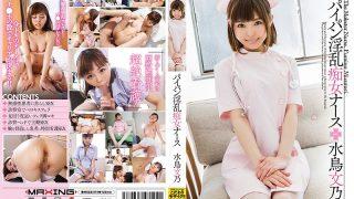 MXGS-974 Mizutori Fumino, Jav Censored