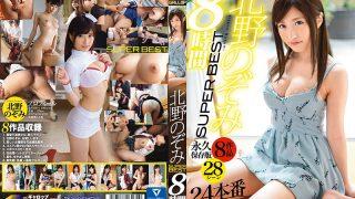 GAH-085 Kitano Nozomi, Jav Censored