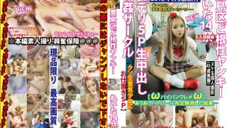 LOVE-196 Saotome Yui, Jav Censored