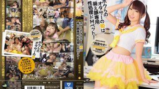 IPZ-969 Nishimiya Yume, Jav Censored