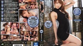 IPZ-975 Arihara Ayumi, Jav Censored