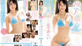 KAWD-827 Hanamori Mirai, Jav Censored