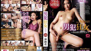 MGMQ-013 Kanou Hana, Jav Censored