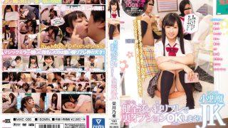 MIAE-088 Eikawa Noa, Jav Censored