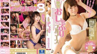 MIDE-447 Hatsukawa Minami, Jav Censored
