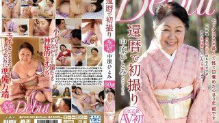 NYKD-083 Hitomi Nakahara, Jav Censored