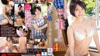 ABP-626 Hinata Mio, Jav Censored