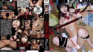 WWZ-002 Kagura Aine, Jav Censored