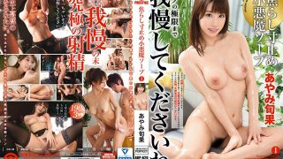 ABP-629 Ferdicking Small Devil Soap 1 Ayami Shunbun
