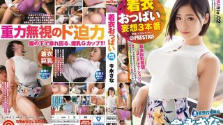 ABP-633 Clothes Boobs Fantasies 3 Real Production File.02 Now Permanent