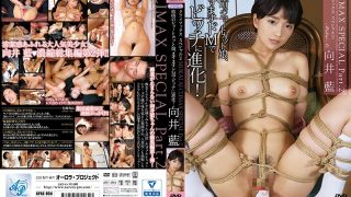 APAE-054 Ai Mukai CLIMAX SPECIAL Part.2 Shortcut Of Desire Daughter …