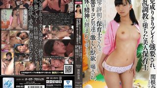 APNS-022 Beautiful Nursery Teacher Fumo Sekine Nami …