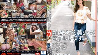 CHN-142 A New And Absolute Beautiful Girl, I Will Lend You. ACT.73 Haruka Ohkata
