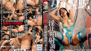 DDK-157 Woman's Body Whale Juice Spray Training Toru Oosaki