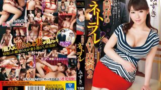 EMAZ-363 Niterra AV Accompanied Accompanied By Her Husband 2 Mizuki
