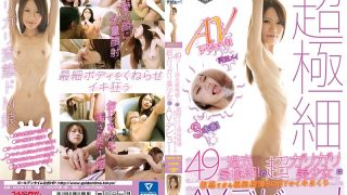GDTM-195 (West 49 Cm!The Past Ultimate! )(Super Gurigari Pretty Girl) … AV Debut! Sawada May