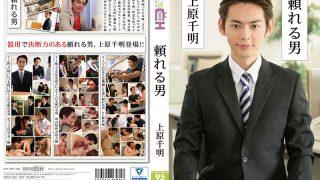 GRCH-232 A Reliable Man ~ Uehara Chiaki