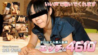 H4610 ori1624 エッチな4610 倉園 香奈恵 25歳