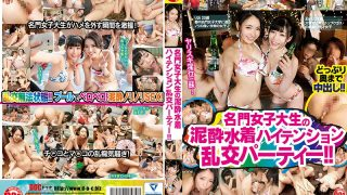 HAR-078 Drunk Swimsuit High-tension Orgy Party Of Prestigious Female College Student!