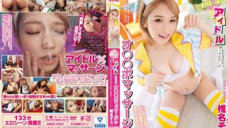 HMPD-10051 Idol 's Ecstatic Oad That Leads A Man To Terrible Ejaculation …