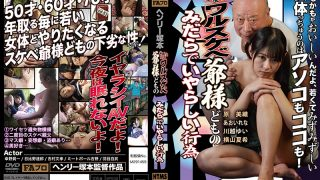 HTMS-106 Henry Tsukamoto Chaired Walsu Keba It's A Naughty Act In The Sluts