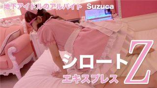 Heydouga 4172-PPV136 シロートエキスプレスZ Suzuca – 地下アイドルのアルバイト
