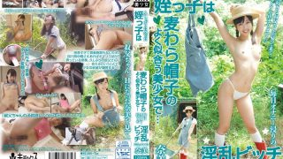 KTKB-013 The Niece I Saw After A Long Time Is A Beautiful Girl …