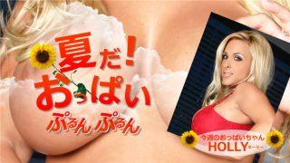 Kin8tengoku 1754 金8天国 1754 金髪天国 夏だ!おっぱいぷるんぷるん Holly / ホーリー