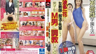 MANE-002 M Men Yugi Gakuen Life Kamiwa Masakazu Becomes A Senior Female Teacher And Club Activity And Trains Boys To M Men