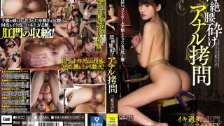 MIGD-782 Fatal Crush Anal Fight Anal Fierce Minohara Honoka