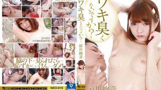 NEO-619 Suzukawa Ayane, Jav Censored