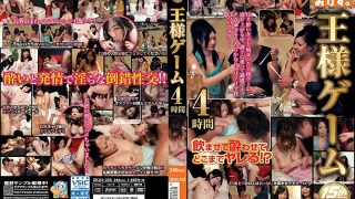 OKAX-258 King Game 4 Hours