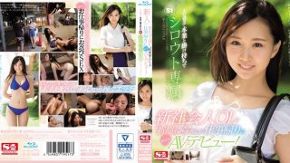 SNIS-997 Novelty No. 1 STYLE New Social Worker OL 'Orihara Yura' …