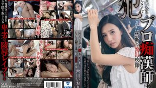 STAR-802 A Forbidden Outflow Video … Kogawa Iori