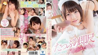 STAR-811 Anytime, Anywhere, Cheon Ching Love Service Maid Mr. Kikugawa Mitsuka