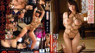 TKI-059 Slave Volition Mao Kurata