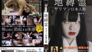 URAM-010 Yariseman Japanese Doll Yukari Miyazawa Yukari