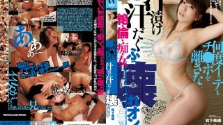WWK-023 How Many Times I Itte Chi … Matsushita Miori