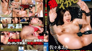 XRW-347 Beautiful Young Wife Aphrodisiac Restraint Squirting Ikasa Sasaki Aki
