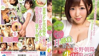 XVSR-263 AV Actress VS Inverse Nampa Amateur If You Win The H Conquest Mizuno Chaoyang Live Cumshot Sex!